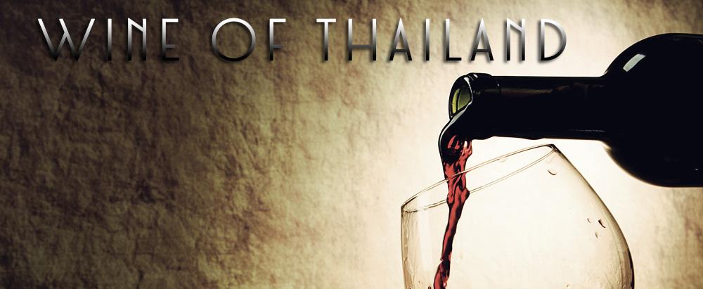 6 ร้านไวน์ในประเทศไทยที่ได้รับความนิยม